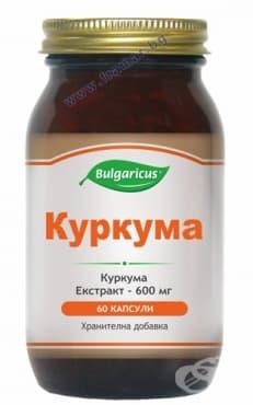 БУЛГАРИКУС КУРКУМА капсули 600 мг. * 60 - изображение
