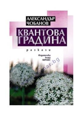 Изображение към продукта КВАНТОВА ГРАДИНА - АЛЕКСАНДЪР ЧОБАНОВ - ХЕРМЕС