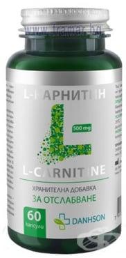 Изображение към продукта L - КАРНИТИН капсули 500 мг * 60 ДАНСОН