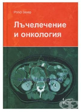 Изображение към продукта ЛЪЧЕЛЕЧЕНИЕ И ОНКОЛОГИЯ - РОЛФ ЗАУЕР
