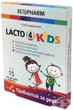 Изображение към продукта ЛАКТО 4 КИДС капсули * 15