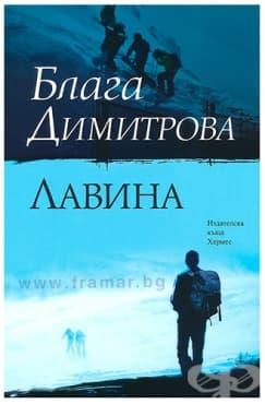 Изображение към продукта ЛАВИНА - БЛАГА ДИМИТРОВА - ХЕРМЕС
