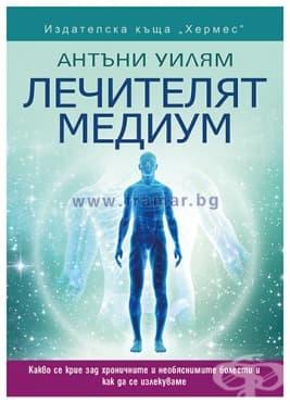 Изображение към продукта ЛЕЧИТЕЛЯТ МЕДИУМ - АНТЪНИ УИЛЯМ - ХЕРМЕС