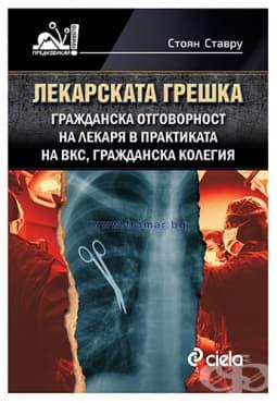 Изображение към продукта ЛЕКАРСКАТА ГРЕШКА - СТОЯН СТАВРУ - СИЕЛА