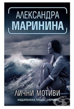 Изображение към продукта ЛИЧНИ МОТИВИ - АЛЕКСАНДРА МАРИНИНА - ХЕРМЕС