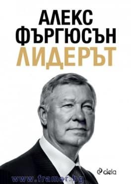 Изображение към продукта ЛИДЕРЪТ - АЛЕКС ФЪРГЮСЪН - СИЕЛА