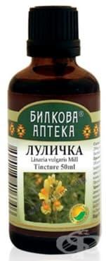 Изображение към продукта БИОХЕРБА ТИНКТУРА ОТ ЛУЛИЧКА 50 мл