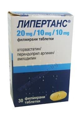 ЛИПЕРТАНС таблетки 20 мг. / 10 мг. / 10 мг. * 30 - изображение