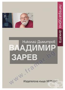 ВЛАДИМИР ЗАРЕВ.ЛИТЕРАТУРНА АНКЕТА - НИКОЛАЙ ДИМИТРОВ - ХЕРМЕС