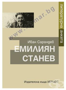 Изображение към продукта ЕМИЛИЯН СТАНЕВ. ЛИТЕРАТУРНА АНКЕТА - ИВАН САРАНДЕВ - ХЕРМЕС