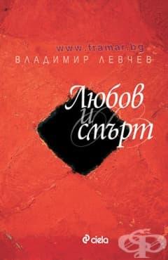 Изображение към продукта ЛЮБОВ И СМЪРТ - ВЛАДИМИР ЛЕВЧЕВ - СИЕЛА