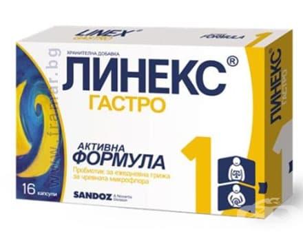 Изображение към продукта ЛИНЕКС ГАСТРО капсули  25 мг * 16