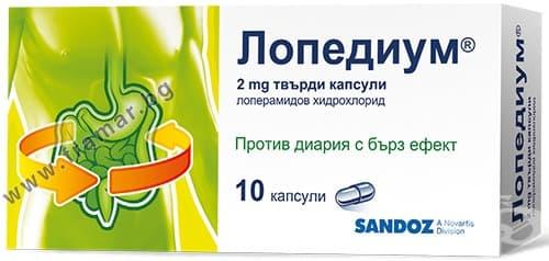 ЛОПЕДИУМ капс. 2 мг. * 10 - изображение