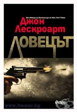 Изображение към продукта ЛОВЕЦЪТ - ДЖОН ЛЕСКРОАРТ - СИЕЛА