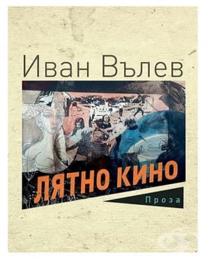 Изображение към продукта ЛЯТНО КИНО - ИВАН ВЪЛЕВ - ХЕРМЕС