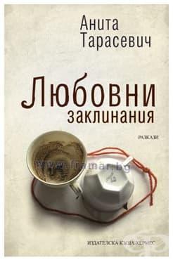 Изображение към продукта ЛЮБОВНИ ЗАКЛИНАНИЯ - АНИТА ТАРАСЕВИЧ - ХЕРМЕС