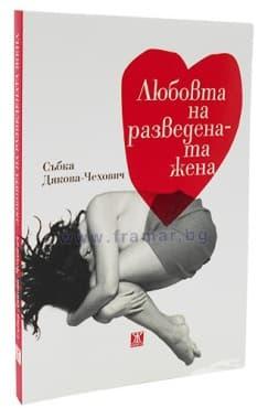 Изображение към продукта ЛЮБОВТА НА РАЗВЕДЕНАТА ЖЕНА - СЪБКА ДЯКОВА-ЧЕХОВИЧ - ЖАНЕТ 45