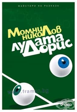 Изображение към продукта ЛУДАТА ДОРИС - МОМЧИЛ НИКОЛОВ - СИЕЛА