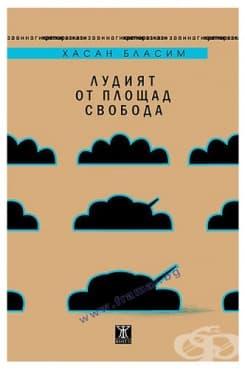 ЛУДИЯТ ОТ ПЛОЩАД СВОБОДА - ХАСАН БАЛАСИМ - изображение