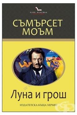 Изображение към продукта ЛУНА И ГРОШ /КЛУБ КЛАСИКА/ - СЪМЪРСЕТ МОЪМ - ХЕРМЕС