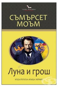 ЛУНА И ГРОШ /КЛУБ КЛАСИКА/ - СЪМЪРСЕТ МОЪМ - ХЕРМЕС - изображение