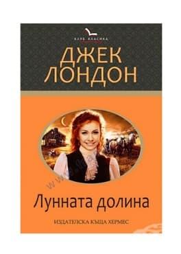 Изображение към продукта ЛУННАТА ДОЛИНА /КЛУБ КЛАСИКА/ - ДЖЕК ЛОНДОН - ХЕРМЕС