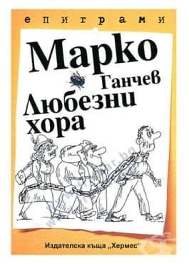 Изображение към продукта ЛЮБЕЗНИ ХОРА - МАРКО ГАНЧЕВ - ХЕРМЕС