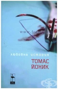 Изображение към продукта ЛЮБОВНА ИСТОРИЯ - ТОМАС ЙОНИК - БЛЯК ФЛАМИНГО