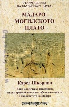 МАДАРО - МОГИЛСКОТО ПЛАТО - КАРЕЛ ШКОРПИЛ - ШАМБАЛА - изображение