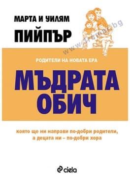 Изображение към продукта МЪДРАТА ОБИЧ - МАРТА И УИЛЯМ ПИЙПЪР - СИЕЛА