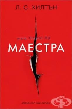 Изображение към продукта МАЕСТРА - Л. С. ХИЛТЪН - ХЕРМЕС