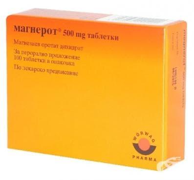 Изображение към продукта МАГНЕРОТ табл. 500 мг. * 100