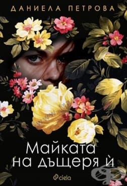 Изображение към продукта МАЙКАТА НА ДЪЩЕРЯ Й - ДАНИЕЛА ПЕТРОВА - СИЕЛА