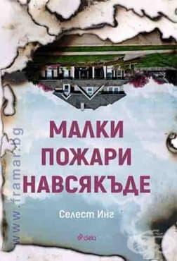 Изображение към продукта МАЛКИ ПОЖАРИ НАВСЯКЪДЕ - СЕЛЕСТ ИНГ - СИЕЛА