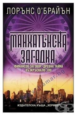 МАНХАТЪНСКА ЗАГАДКА - ЛОРЪНС О'БРАЙЪН - ХЕРМЕС