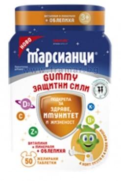 Изображение към продукта МАРСИАНЦИ ЗАЩИТНИ СИЛИ желирани таблетки * 50 ВАЛМАРК