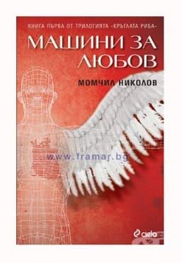 Изображение към продукта МАШИНИ ЗА ЛЮБОВ - МОМЧИЛ НИКОЛОВ - СИЕЛА