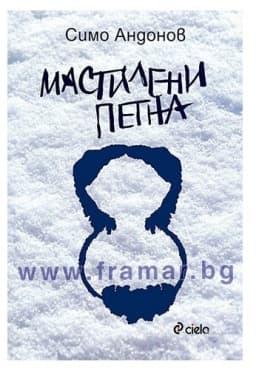 Изображение към продукта МАСТИЛЕНИ ПЕТНА - СИМО АНДОНОВ - СИЕЛА
