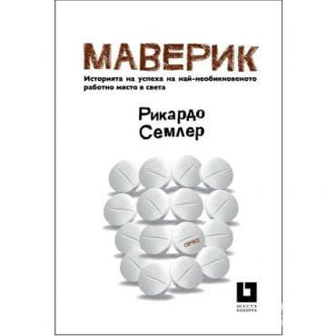 Изображение към продукта МАВЕРИК - РИКАРДО СЕМЛЕР  - ЖАНЕТ 45