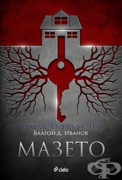 Изображение към продукта МАЗЕТО - БЛАГОЙ ИВАНОВ - СИЕЛА