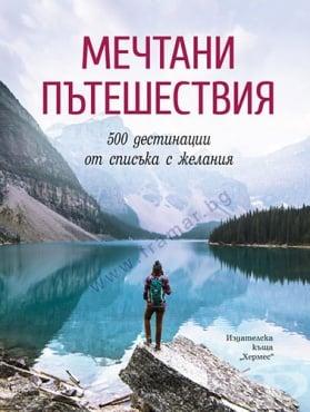 Изображение към продукта МЕЧТАНИ ПЪТЕШЕСТВИЯ - ХЕРМЕС