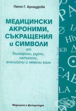 Изображение към продукта МЕДИЦИНСКИ АКРОНИМИ, СЪКРАЩЕНИЯ И СИМВОЛИ - П. АРНАУДОВА - МЕДИЦИНА И ФИЗКУЛТУРА