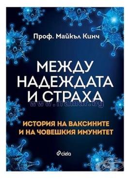 Изображение към продукта МЕЖДУ НАДЕЖДАТА И СТРАХА - ПРОФ. МАЙКЪЛ КИНЧ - СИЕЛА