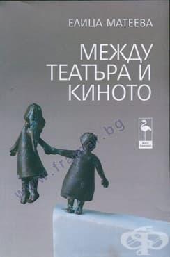 МЕЖДУ ТЕАТЪРА И КИНОТО - ЕЛИЦА МАТЕЕВА - БЛЯК ФЛАМИНГО - изображение