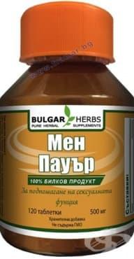 БУЛГАР ХЕРБС МЕН ПАУЪР таблетки * 120 - изображение