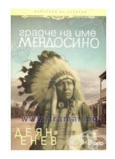 ГРАДЧЕ НА ИМЕ МЕНДОСИНО - ДЕЯН ЕНЕВ - СИЕЛА - изображение