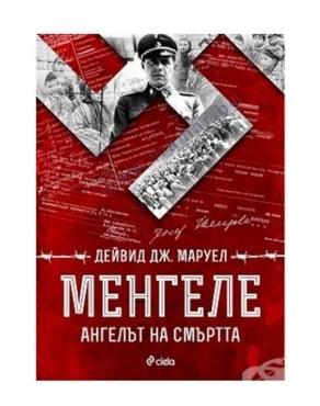 Изображение към продукта МЕНГЕЛЕ АНГЕЛЪТ НА СМЪРТТА - ДЕЙВИД МАРУЕЛ - СИЕЛА
