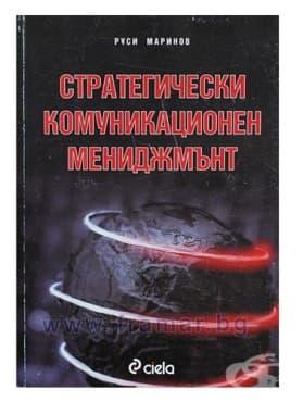 СТРАТЕГИЧЕСКИ КОМУНИКАЦИОНЕН МЕНИДЖМЪНТ - РУСИ МАРИНОВ - СИЕЛА - изображение