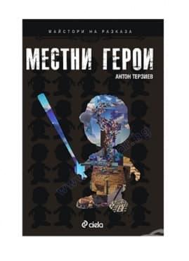 Изображение към продукта МЕСТНИ ГЕРОИ - АНТОН ТЕРЗИЕВ - СИЕЛА