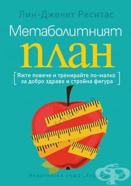 Изображение към продукта МЕТАБОЛИТНИЯТ ПЛАН - ЛИН ДЖЕНЕТ РЕСИТАС - ХЕРМЕС
